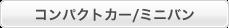 ユーザーギャラリー コンパクトカー/ミニバン